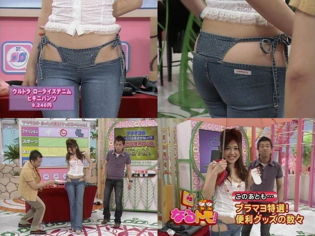 Franksemails com latest japanese fashion trend